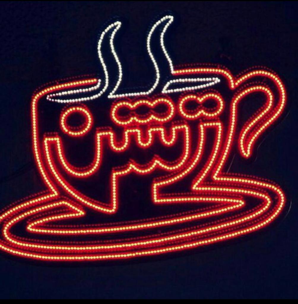 کافه تی شن