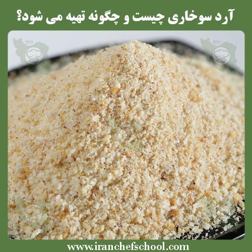 آرد سوخاری