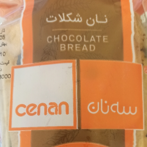 نان شکلات سه نان