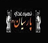 تهیه غذای پارسیان