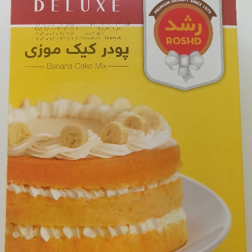 پودر کیک موزی رشد
