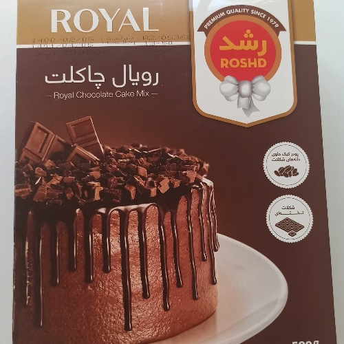 پودر کیک رویال چاکلت