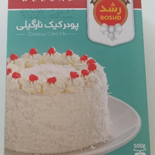 پودر کیک نارگیلی رشد
