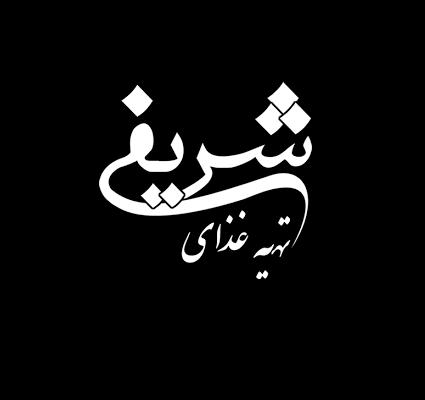 تهیه غذای شریفی