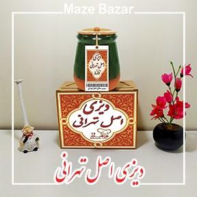 دیزی سفالی اصل تهرانی