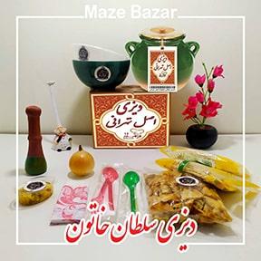دیزی سلطان خاتون اصل تهرانی با مزه سنتی