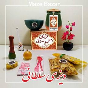 دیزی سلطانی اصل تهرانی با مزه سنتی