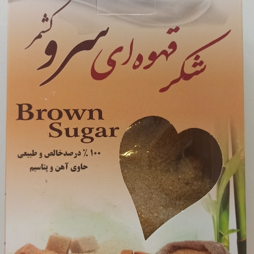 شکر قهوه ای سروکشمر (OAB)