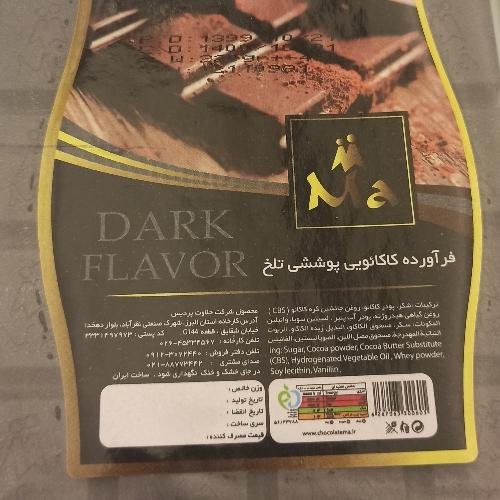 شکلات تخته ای تلخ 66% ما